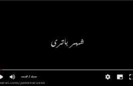 شهر باطری با تخفیف ویژه برای جامعه ورزش استان