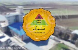 شرکت دانش بنیان مجتمع شیمیایی بیستون کرمانشاه