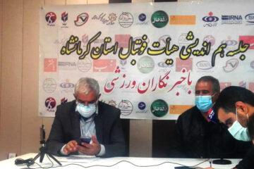 برگزاری نشست هم اندیشی رئیس هیأت فوتبال استان کرمانشاه با خبرنگاران ورزشی