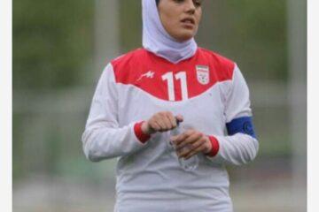 حضور بانوی فوتبالیست کرمانشاهی در اردوی تیم ملی فوتبال
