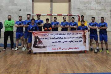 برگزاری مسابقه دوستانه هندبال در استان کرمانشاه به مناسبت هفته دفاع مقدس